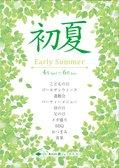 2017年 初夏冊子